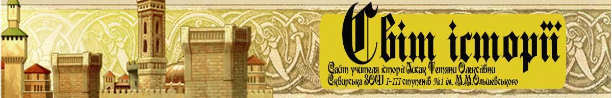 Світ історії. Сайт учителя історії Сквирської ЗОШ І-ІІІ ступенів №1