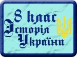 Історія України 8 клас